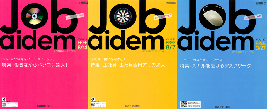 job-aidem_01